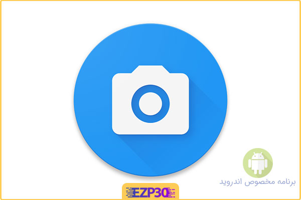 دانلود برنامه open camera – برنامه دوربین حرفه ای اوپن کمرا اندروید