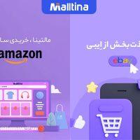 مالتینا را چقدر میشناسید؟ دروازه قانونی خرید از آمازون و eBay