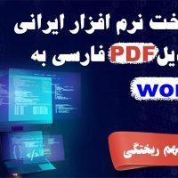 ساخت نرم افزار ایرانی تبدیل PDF  به WORD  فارسی بدون بهم ریختگی!!!