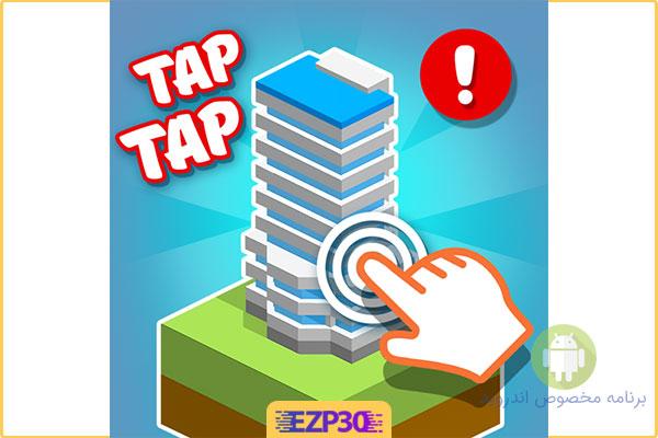 دانلود بازی tap tap builder – بازی شهرسازی اندروید