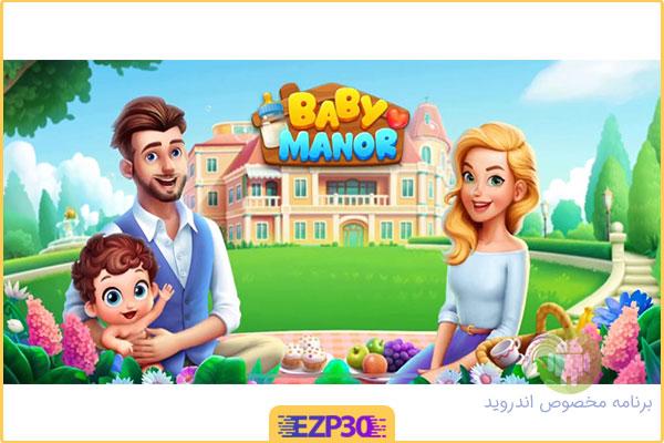 دانلود بازی Baby Manor