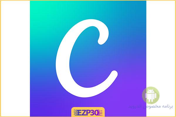 دانلود برنامه Canva اپلیکیشن ساخت لوگو و طراحی گرافیک مخصوص اندروید