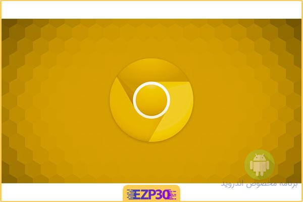 دانلود برنامه Chrome Canary