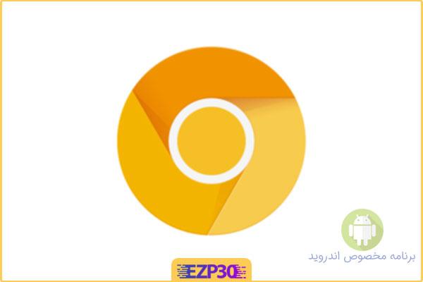 دانلود برنامه کروم زرد اپلیکیشن Chrome Canary برای اندروید