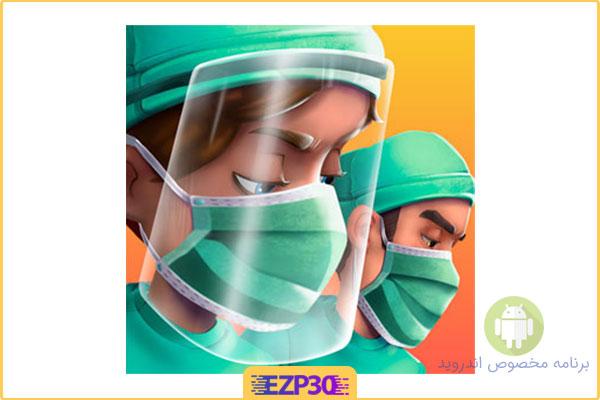 دانلود بازی Dream Hospital ❤️ اپلیکیشن بیمارستان رویایی برای اندروید