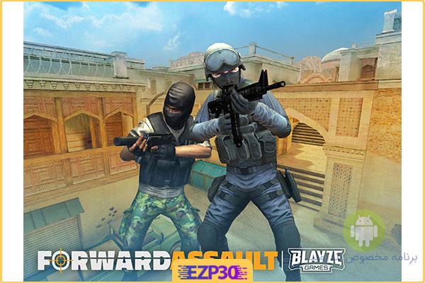 بازی Forward Assault