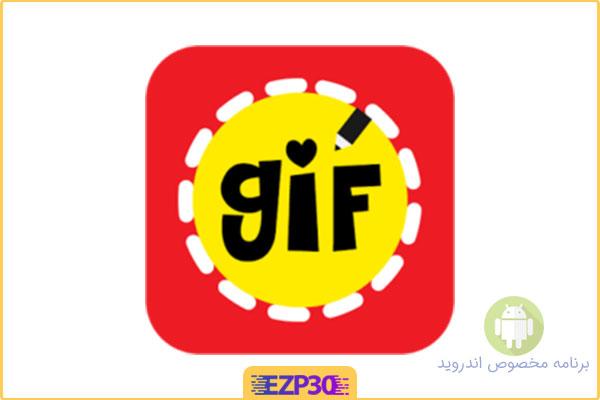 دانلود برنامه Funny Gifs Maker اپلیکیشن ساخت گیف خنده دار برای اندروید