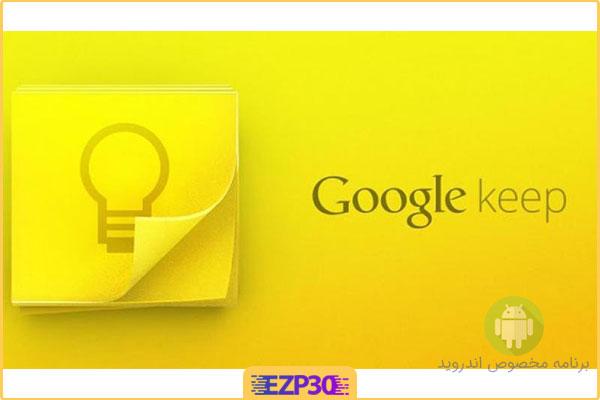 دانلود برنامه Google Keep