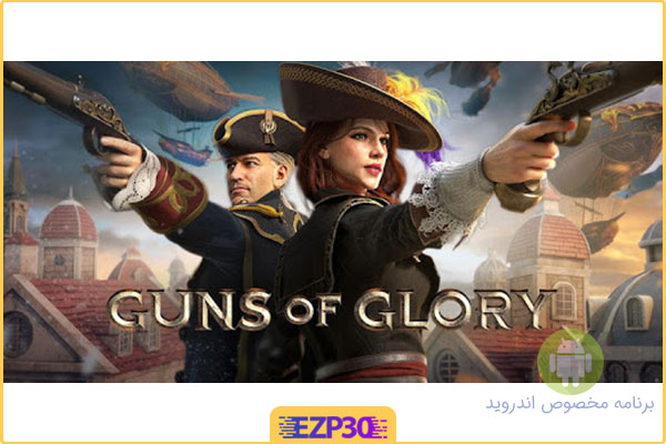 دانلود بازی Guns of Glory