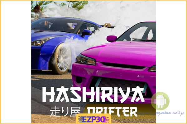 دانلود بازی Hashiriya Drifter برنامه هاشیریا دریفت برای اندروید