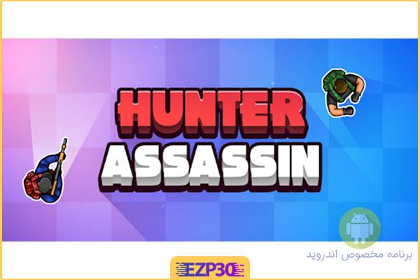 دانلود بازی Hunter Assassin