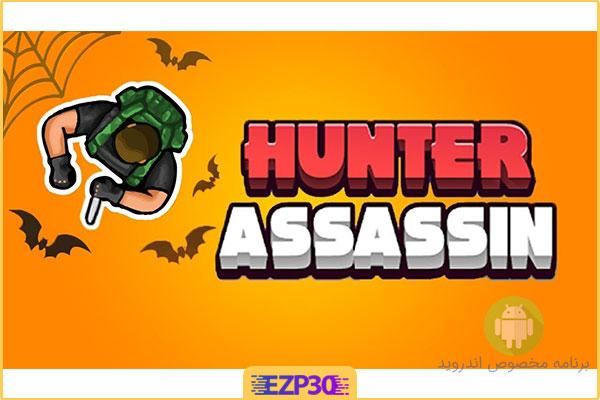 دانلود بازی Hunter Assassin برای اندروید