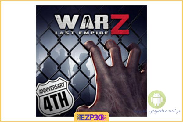 دانلود بازی آخرین امپراطوری اپلیکیشن Last Empire – War Z اندروید