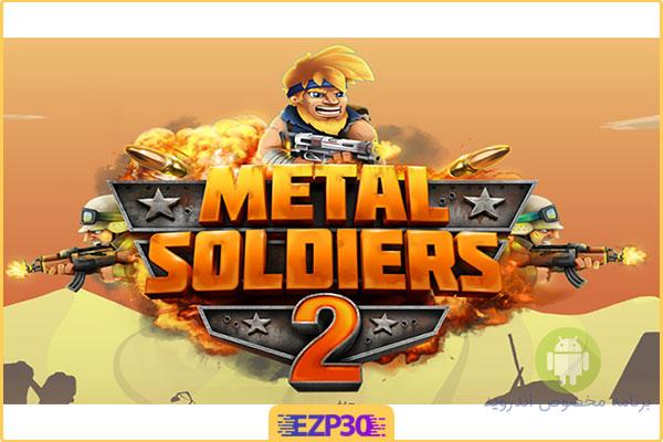 دانلود بازی  Metal Soldiers 2