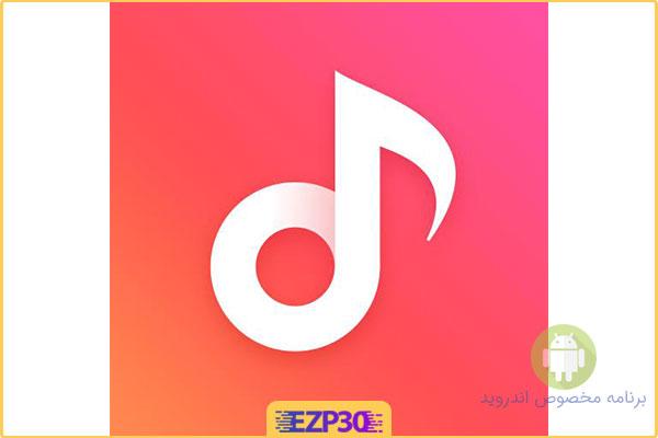 دانلود برنامه Mi Music اپلیکیشن موزیک پلیر شیائومی برای اندروید