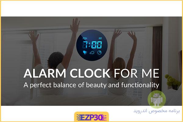 دانلود برنامه My Alarm Clock