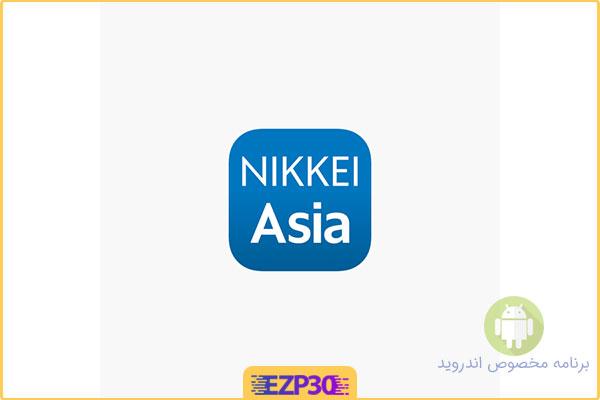 دانلود برنامه Nikkei Asia
