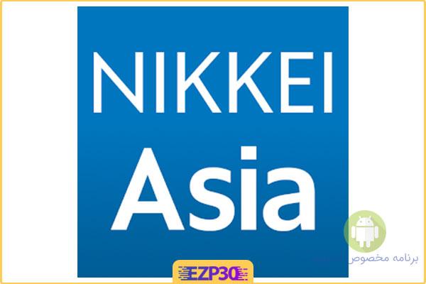 دانلود برنامه Nikkei Asia اپلیکیشن اخبار آسیا برای اندروید