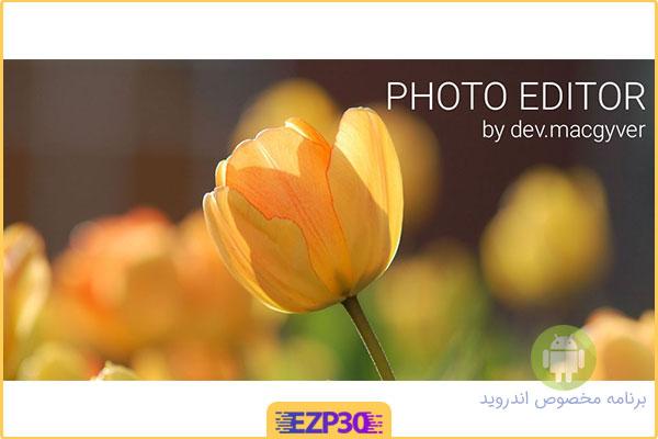 دانلود برنامه Photo Editor