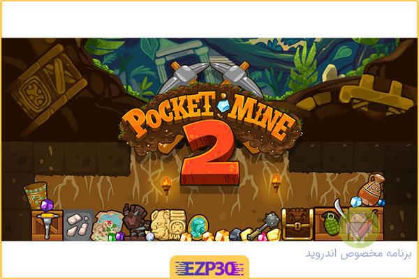 دانلود برنامه Pocket Mine 2
