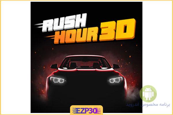 دانلود بازی ساعت شلوغی اپلیکیشن Rush Hour 3D برای اندروید