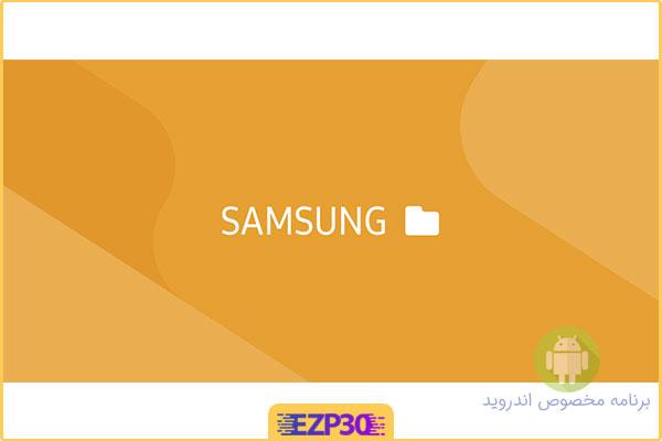 دانلود برنامه Samsung My Files