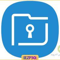 دانلود برنامه Secure Folder اپلیکیشن محافظت از فایل ها برای اندروید