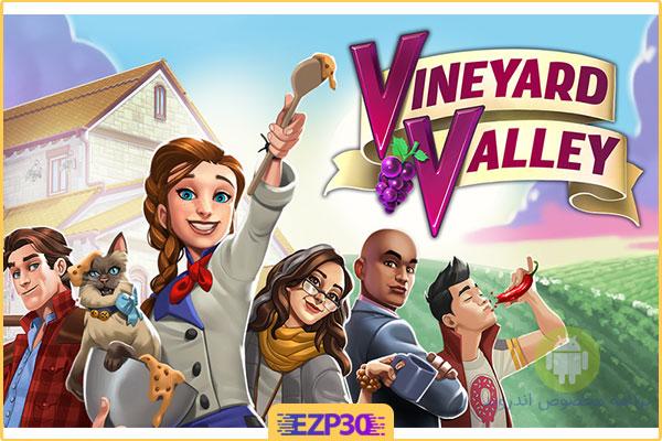 دانلود بازی Vineyard Valley
