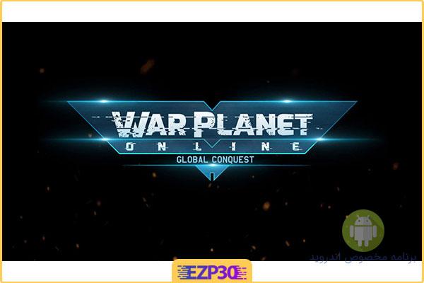 دانلود بازی War Planet Online