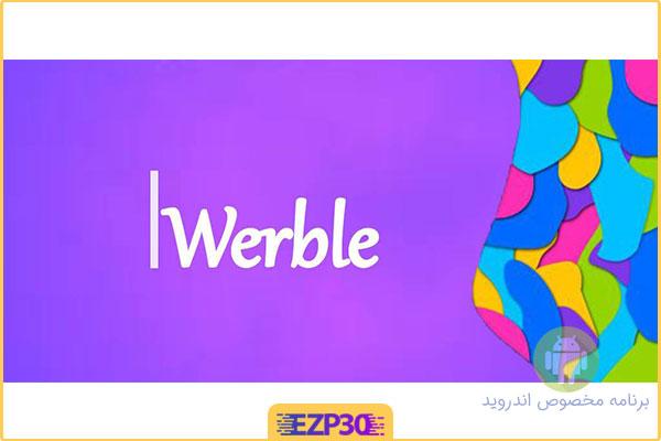 دانلود برنامه Werble