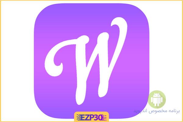 دانلود برنامه Werble اپلیکیشن انیمیشن گذاری روی تصاویر برای اندروید