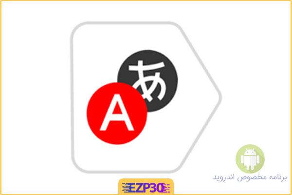 دانلود برنامه مترجم یاندکس