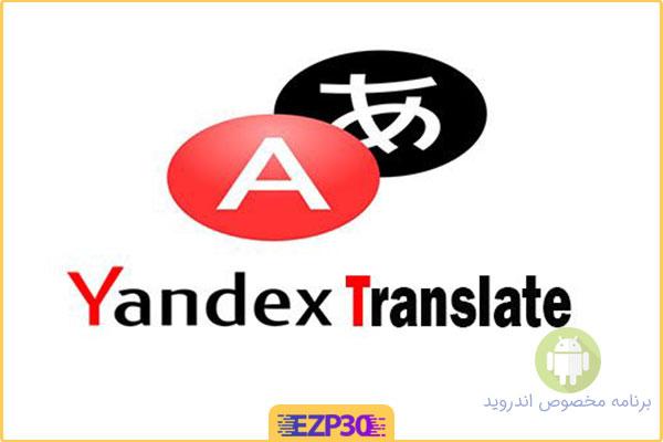 دانلود برنامه Yandex.Translate