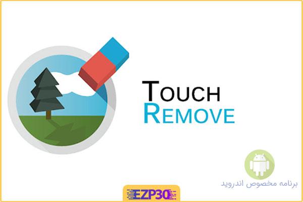 دانلود برنامه TouchRemove