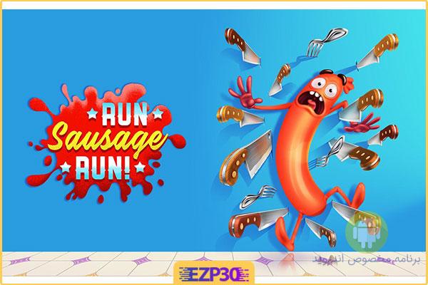 دانلود بازی Run Sausage Run