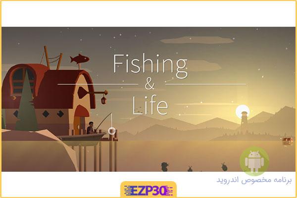 بازی ماهیگیری برای اندروید