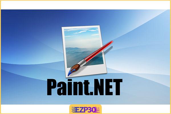 دانلود برنامه Paint.NET نرم افزار ویرایش تصاویر برای کامپیوتر