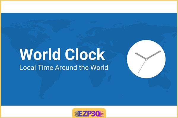 دانلود Advanced World Clock