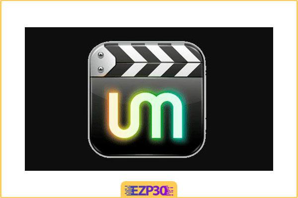 دانلود برنامه UMPlayer نرم افزار ویدیو پلیر برای کامپیوتر