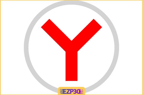 دانلود برنامه Yandex Browser نرم افزار مرورگر یاندکس برای ویندوز و مک