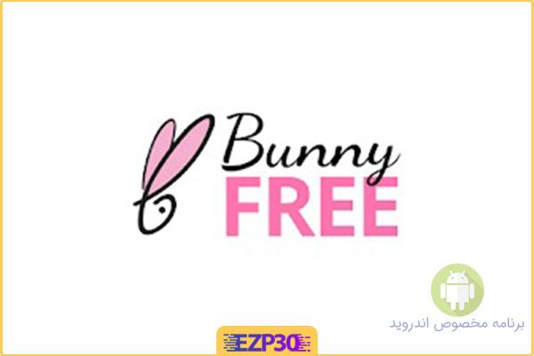 دانلود برنامه bunny free برای اندروید – برنامه بانی فیری اندروید – بانی فری