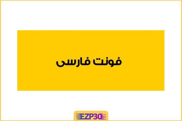 دانلود مجموعه 384 فونت فارسی