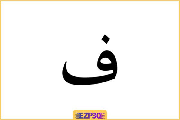 دانلود مجموعه 384 فونت فارسی با امکان تایپ مستقیم برای کامپیوتر