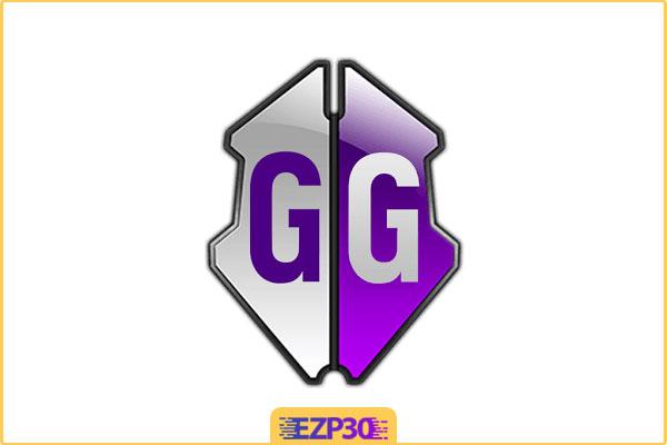 دانلود برنامه Game Guardian نرم افزار هک آسان بازی های اندروید