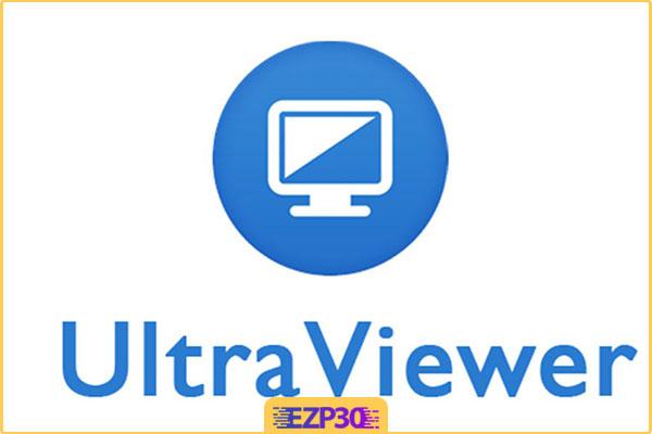 دانلود نرم افزار UltraViewer کنترل رایانه از راه دور برای ویندوز