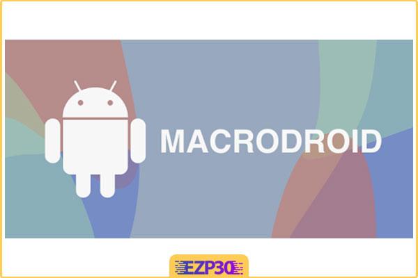 دانلود نرم افزار MacroDroid