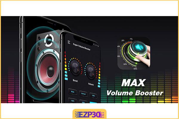 دانلود برنامه max volume booster