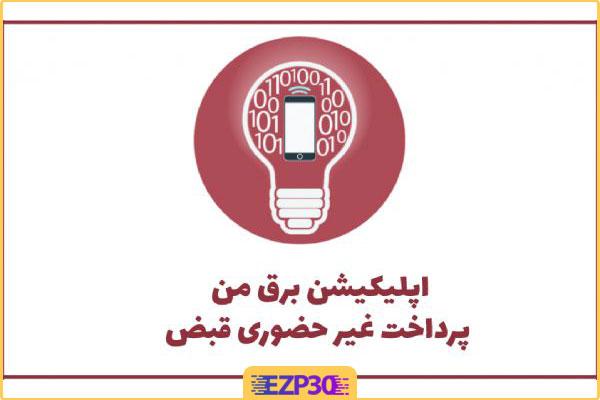 دانلود برنامه برق من اپلیکیشن خدمات برق ایران