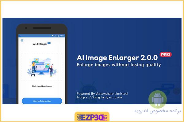 دانلود نرم افزار AI Image Enlarger برنامه افزایش سایز تصاویر