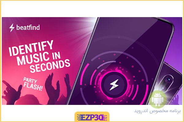 دانلود برنامه Beatfind نرم افزار بیت فاند تشخیص موسیقی